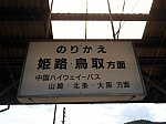jrw-tsuyama-1.jpg