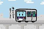 横浜シーサイドライン 2000形