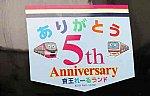 1018-2 京王れーるランド5周年記念列車 5035F 30.10.13.jpg