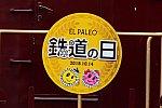 /kokudo02.com/wp-content/uploads/2018/10/DSC_7085.jpg