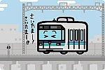 埼玉高速鉄道 2000系