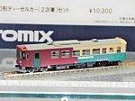 tomix 2645 長良川鉄道 ナガラ300形(305号・ヤマト運輸 貨客混載)