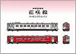 jrhokkaido_hanasaki_kiha54_wrapping
