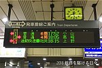 f:id:tokyu2000_norurun:20181025223830j:image