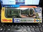 KF-04 叡山電車「ひえい」 開封前
