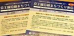 1026-1 高架化駅舎デザイン公募パンフ 30.10.11.jpg