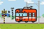 岳南電車 9000形