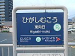 hk-higashimukou-3.jpg