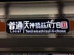 /osaka-subway.com/wp-content/uploads/2018/12/zOgN1WT5.jpg