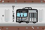 東京メトロ 13000系 日比谷線