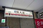 明大前駅03