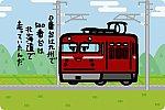 国鉄 ED76形0番台