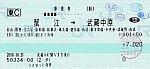 蟹江⇒武蔵中原