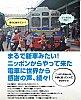 JapanClassvol.21