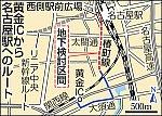 黄金インターから名駅にしぐちまでの連絡道(ちゅうにち 2018.12.12 ゆうかん) 300-215