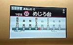 1036-1 高尾線に5000系 30.12.jpg