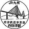 JR西唐津駅のスタンプ。