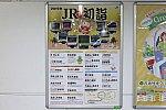 JR東日本 2019年初詣のポスター
