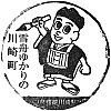 JR豊前川崎駅のスタンプ。