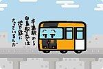 広島高速交通 1000系