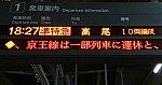 1041-1 準特急高尾行き案内 北野 31.1.5.jpg