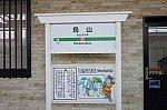 烏山駅01