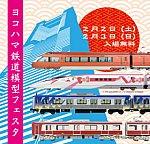 ヨコハマ鉄道模型フェスタ 2019