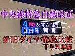 /i1.wp.com/train-fan.com/wp-content/uploads/2019/01/S__22372354.jpg?resize=1024%2C767&ssl=1