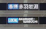 東急目黒線 東京メトロ南北線直通 各停 赤羽岩淵行き4 東急5080系