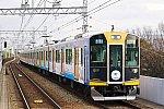 20190117-1260f-1210f-kobe-sannomiya-rapid-exp-10th-anniversary-daimotsu_IGP9308am.jpg