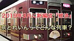 /i0.wp.com/train-fan.com/wp-content/uploads/2019/01/S__22429698.jpg?fit=1024%2C576&ssl=1