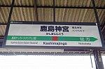 鹿島神宮駅01