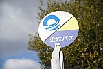/osaka-subway.com/wp-content/uploads/2019/01/DSC01725.jpg