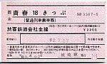 /nihonkai.exp.jp/hm/wp-content/uploads/2014/01/CCF20090301_00004-300x180.jpg