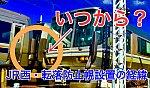 /i1.wp.com/train-fan.com/wp-content/uploads/2019/01/E1C4AEA4-06E4-4225-A64D-300C748F0302.jpeg?resize=1024%2C601&ssl=1