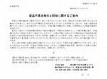 「A6721 京急600形4両増結セット」不具合発生および回収に関する(2019.01.25)