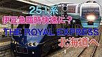 /i2.wp.com/train-fan.com/wp-content/uploads/2019/01/IMG_1805.jpeg?w=1238&ssl=1