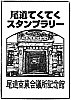 尾道商業会議所記念館のスタンプ。