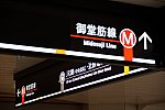 /osaka-subway.com/wp-content/uploads/2019/02/DSC02284.jpg