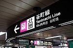 /osaka-subway.com/wp-content/uploads/2019/02/DSC02354.jpg