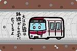 東京都交通局 12-600形 大江戸線