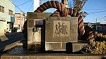 2019.1.24 (315) 下諏訪 - えきまえ温泉記念碑「燦」 1830-1030