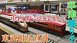 /i1.wp.com/train-fan.com/wp-content/uploads/2019/02/S__22757421.jpg?fit=1024%2C576&ssl=1