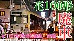 /i2.wp.com/train-fan.com/wp-content/uploads/2019/02/S__22757385.jpg?w=1238&ssl=1