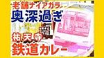 /train-fan.com/wp-content/uploads/2019/02/Thumbnail-800x450.png