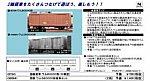 98064 国鉄 ワム580000形貨車セット