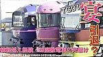 /train-fan.com/wp-content/uploads/2019/02/S__22880262-800x450.jpg