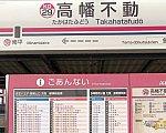 1060-1 ホーム時刻表 高幡不動 31.2.22.jpg