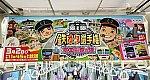 1061-1 NHK鉄オタ番組PR.jpg