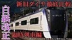 /train-fan.com/wp-content/uploads/2019/02/B5C73C6A-28E6-4668-85CD-F9EC62A38AD8-1024x576.jpeg